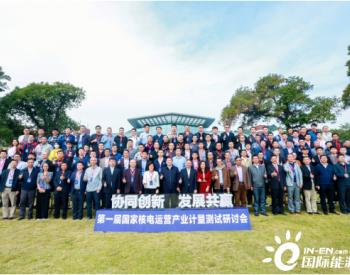 第一届国家核电运营产业计量测试研讨会在深圳大亚湾核电基地召开 国家核电运营产业计量测试中心(筹)正式宣布成立