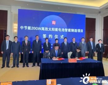 <em>中节能太阳能</em>高邮20GW高效电池制造基地(一期)项目正式签约、启动投资建设
