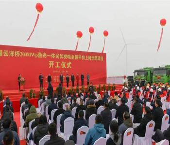 江苏沿海集团灌云洋桥200MW<em>渔光一体</em>项目开工