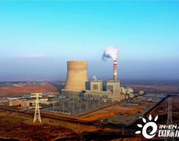 2×66万千瓦!中国能建设计承建宁夏平罗电厂1号机组通过168小时试运行