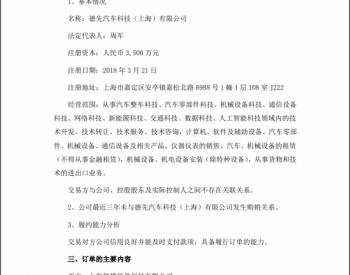 雄韬股份:子公司<em>上海氢雄</em>签署燃料电池系统购销合同 订单金额3461.50万元