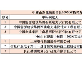 最低1.84元/瓦,中核山东500MW光伏项目小EPC中标候选人公示
