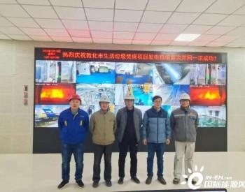 <em>维尔利集团</em>吉林省敦化市生活垃圾焚烧项目首次并网一次成功