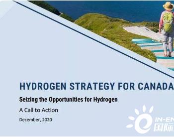 加拿大正式发布《加拿大氢能战略》