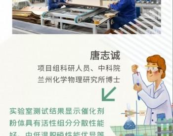 包钢集团全国首创新型稀土基脱硝催化剂应用环保领域