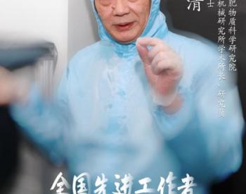 """刘文清:用光谱""""捕捉""""PM2.5"""