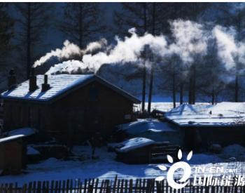 黑龙江肇源:建设两大<em>热源</em>工程,明年可削减PM2.5约142.8吨