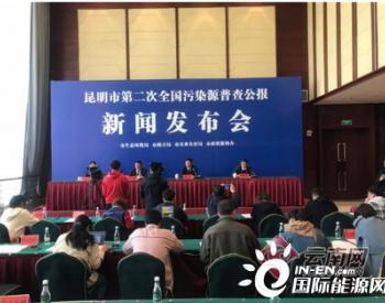 云南昆明10年处理生活垃圾211.48万吨