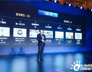 云智峰会,浪潮联合百度发布边缘计算盒子 驱动行业智能化转型