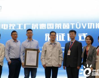 弗迪动力电控工厂通过<em>TUV莱茵</em>ISO 26262功能安全管理认证