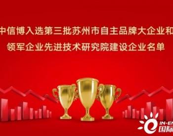 中信博入选第三批苏州市自主品牌大企业和领军企业