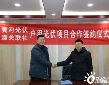 黄河光伏与潼关联社签署户用光伏项目合作协议
