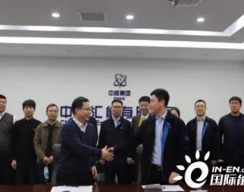 宁夏电建成功签署中机国能五家渠新能源发电公司转