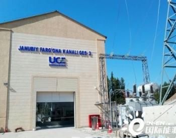 乌兹别克斯坦水电站修复项目五台机组全部投入商运