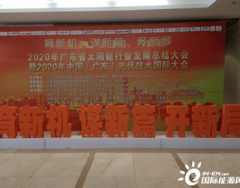 粤见非凡 | 禾望光伏亮相2020年广东省太阳能行业