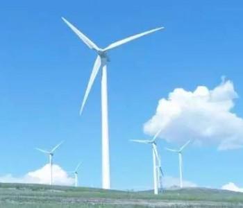 国际能源网-风电每日报,3分钟·纵览风电事!(12月18日)
