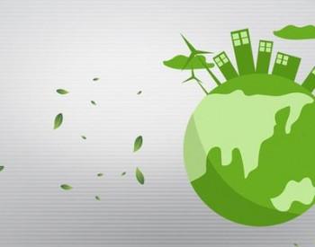 """广东""""十四五""""规划:积极发展风电、核电、氢能等清洁能源"""