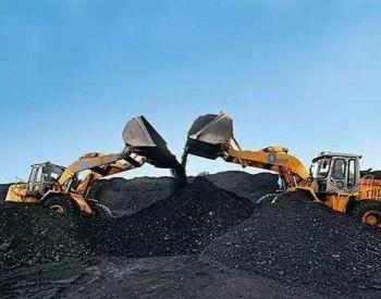 煤炭协会倡议:确保稳定供应,防价格大起大落