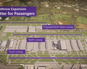 希思罗机场扩建影响英国净零排放目标?英国最高法院作出裁决