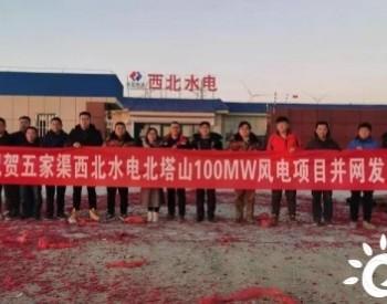 中电建新疆五家渠<em>西北</em>水电北塔山100MW风电项目成功并网发电