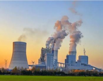 1350兆瓦!全球单机容量最大<em>燃煤机组</em>并网