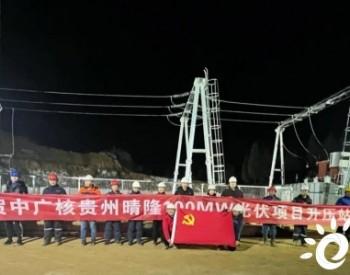 中广核贵州晴隆100MW光伏项目升压站一次带电成功!