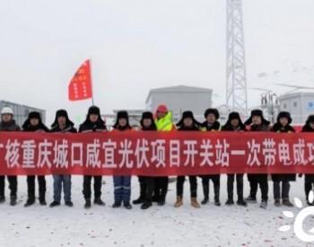 装机容量30MW!中广核<em>重庆</em>城口30MW光伏项目开关站一次带电成功