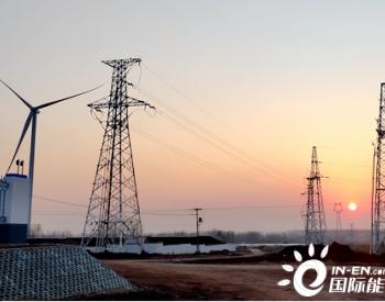 <em>山东</em>郯城县高峰头镇:50MW飞克风力发电项目开始并网发电