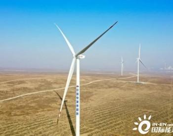 """听戈壁""""风吟""""!中国电建贵阳院投资建设的200MW风电场首批风机并网发电"""