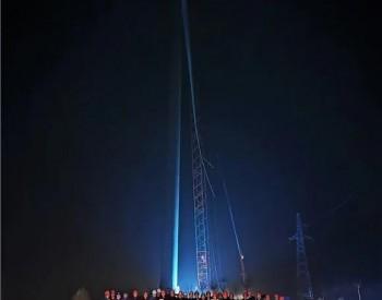 <em>大唐山东</em>发电有限公司新能源分公司山东阳信一期工程全部风机吊装圆满完成