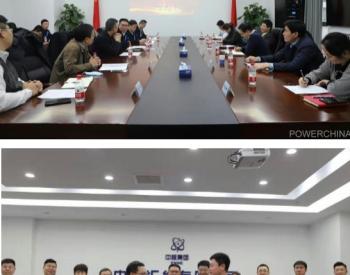 宁夏电建与中核山东能源公司签署新疆区域合作协议