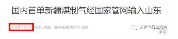 """鸿图新能源资讯平台十年过去,仍在围城里?中国""""气荒""""的原因究竟是什么?何解?"""