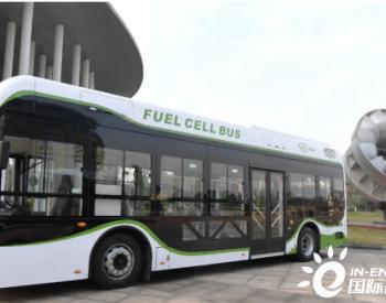 """东方氢能签订全国首例""""高原""""<em>氢</em>燃料电池公交项目"""
