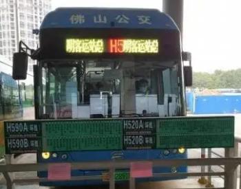 广东佛山30辆<em>氢</em>燃料<em>公交车</em>上路!