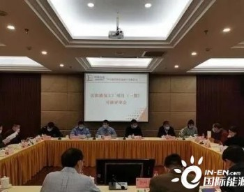 湖南岳阳液氢工厂项目可研顺利通过评审,预计明年6月开工