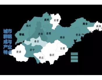 山东:发挥氢能产业基础优势, 探索开放合作氢能产业之路