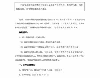 上海氢雄与德先汽车签署3461.5万元燃料电池系统购销合同