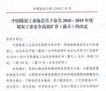 中国<em>煤炭工业协会</em>发布2018-2019年度煤炭工业安全高效矿井(露天)名单