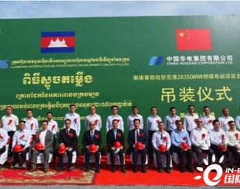 中国华电柬埔寨西港火电项目主厂房钢架正式吊装
