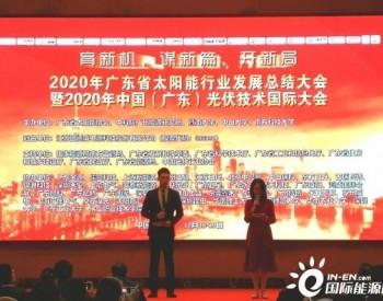 施正荣院士出席2020年广东省太阳能行业发展总结大会暨2020年中国(广东)光