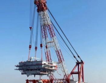 国家电投浙江分公司首个海上风电项目<em>海上升压站</em>成功吊装