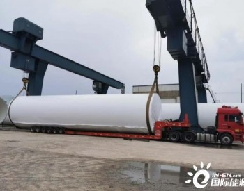 中国水电四局承建 山东海阳马儿山风电场工程塔筒制造项目圆满完成发货