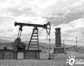 青藏地区石油总资源量200亿吨!