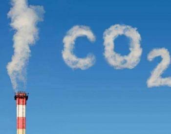 中材节能与加拿大CCS Knowledge Center签订碳捕集设计咨询合同