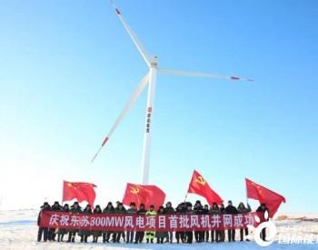 蒙能集团装机容量最大新能源项目首批<em>风机并网</em>成功