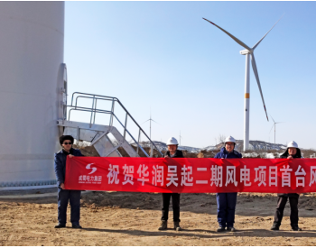 50MW,陕西吴起长城二期风电项目首批风机成功并网