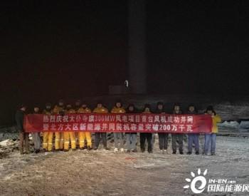 华润电力内蒙古太仆寺旗300MW风电项目首批风机顺利并网发电