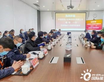 "<em>通威</em>太阳能眉山公司顺利通过""三标一体""管理体系首次认证审核"
