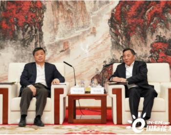 中国能建与<em>国家开发银行</em>签订开发性金融合作协议