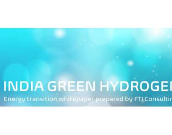 解读印度绿色<em>氢经济</em>和政策路线图白皮书